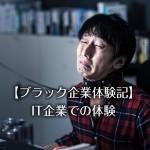 【ブラック企業体験記】IT企業での体験