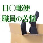【仕事辞めたい】日○郵便の実態