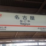 名古屋は面接が独特!リクルートエージェントで情報収取